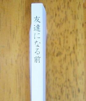 narumae.2.jpg